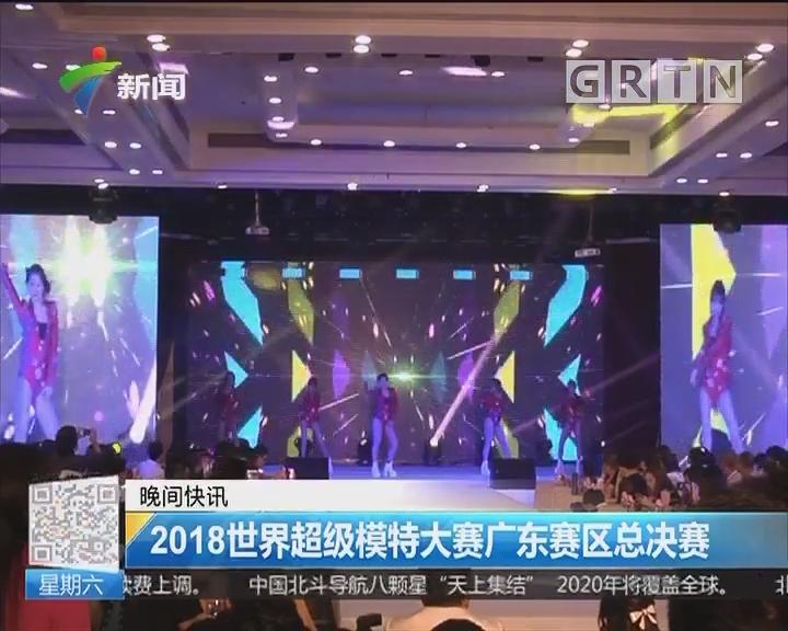 2018世界超级模特大赛广东赛区总决赛