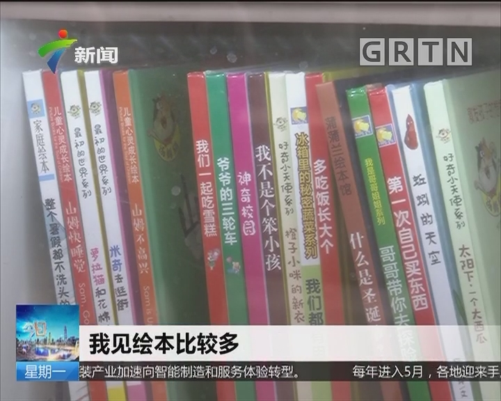 广州:无人报刊亭现身街头 免押金扫码借书