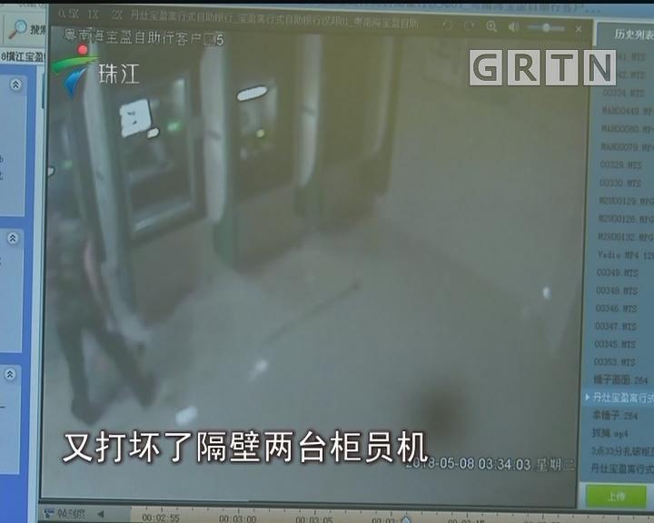 南海:醉汉深夜砸柜员机遭刑拘