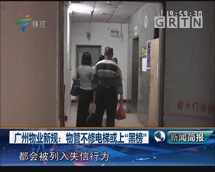 """广州物业新规:物管不修电梯或上""""黑榜"""""""