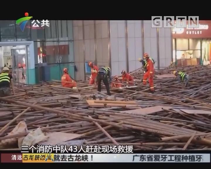 深圳:华南城脚手架坍塌 16名工人全部获救