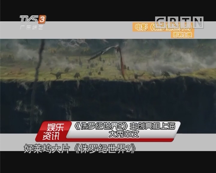《侏罗纪世界2》主创亮相上海 大秀中文