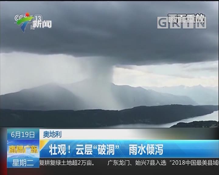 """奥地利:壮观!云层""""破洞"""" 雨水倾泻"""