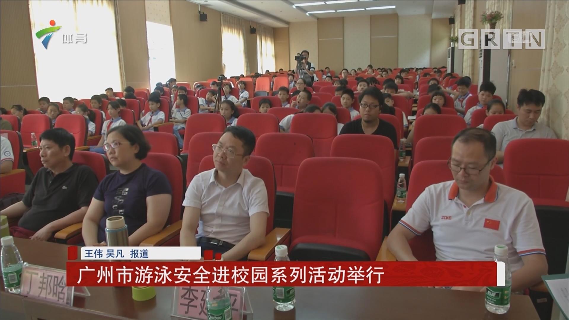 广州市游泳安全进校园系列活动举行