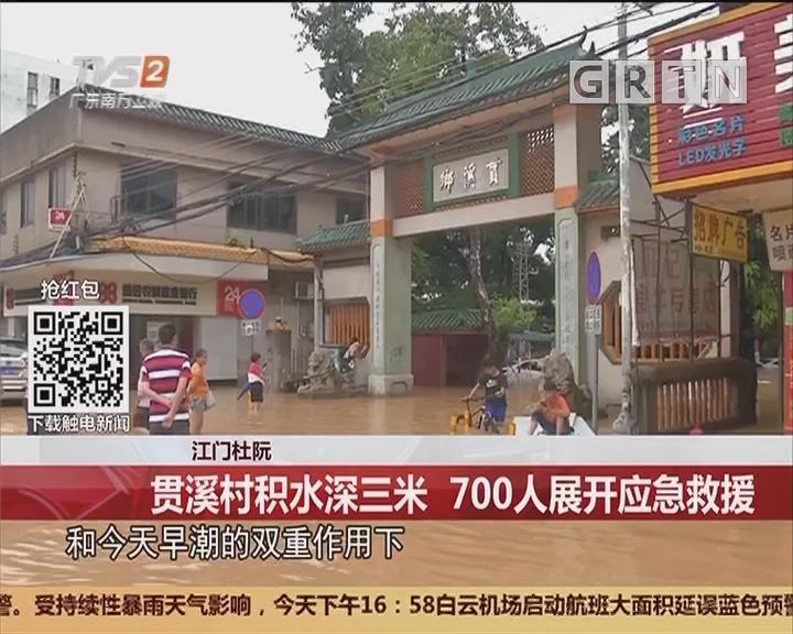 江门杜阮:贯溪村积水深三米 700人展开应急救援