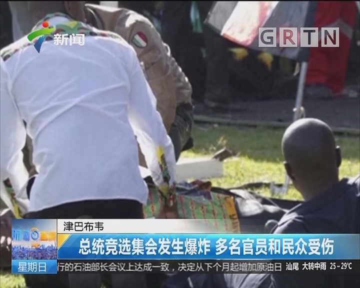 津巴布韦:总统竞选集会发生爆炸 多名官员和民众受伤