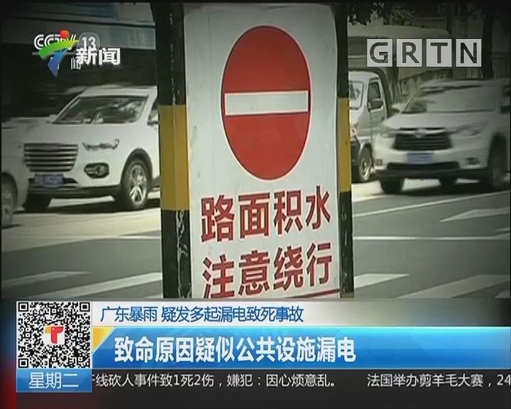 广东暴雨 疑发多起漏电致死事故:致命原因疑似公共设施漏电