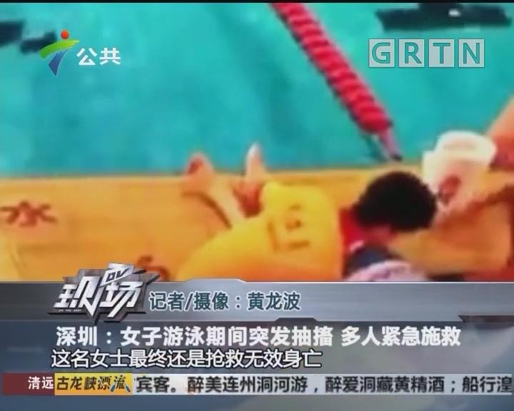 深圳:女子游泳期间突发抽搐 多人紧急施救
