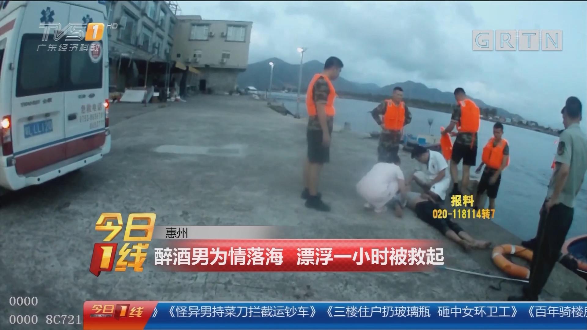 惠州:醉酒男为情落海 漂浮一小时被救起