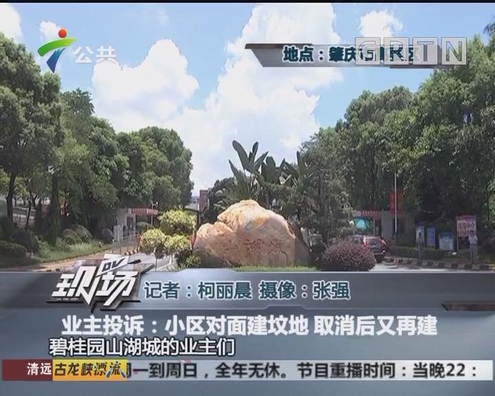 业主投诉:小区对面建坟地 取消后又再建