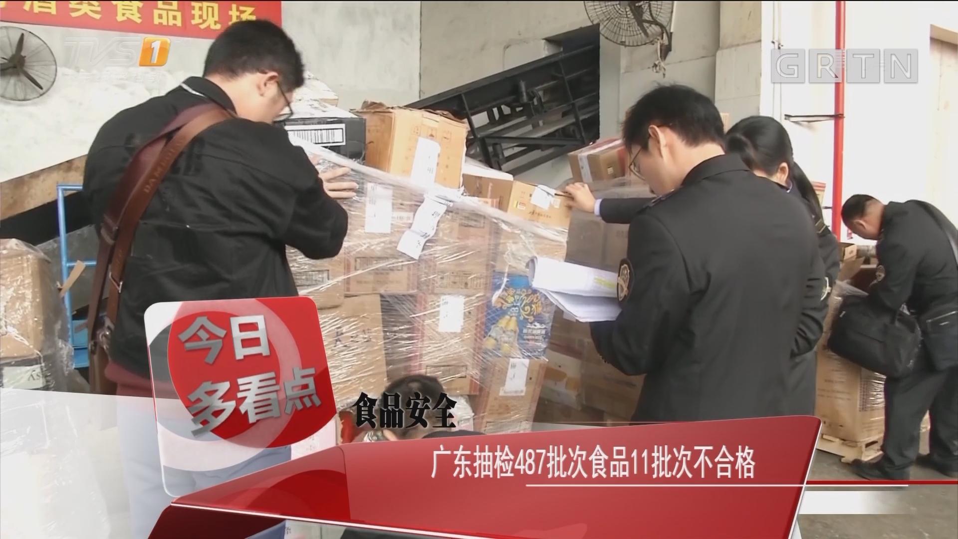 食品安全:广东抽检487批次食品11批次不合格
