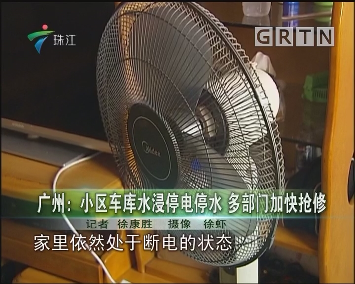 广州:小区车库水浸停电停水 多部门加快抢修