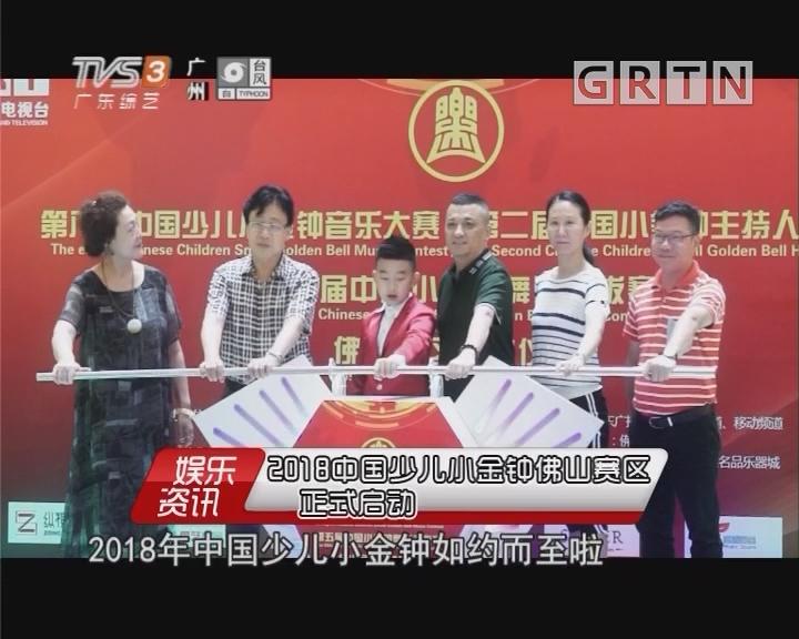 2018中国少儿小金钟佛山赛区正式启动