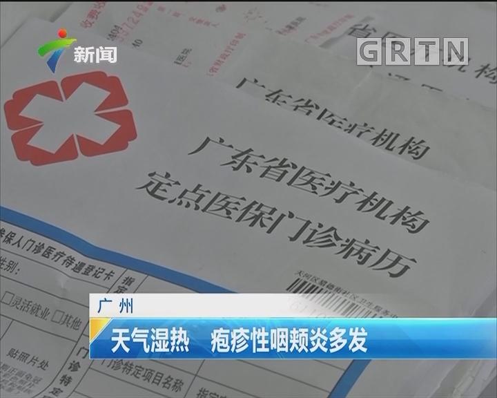 广州:天气湿热 疱疹性咽颊炎多发