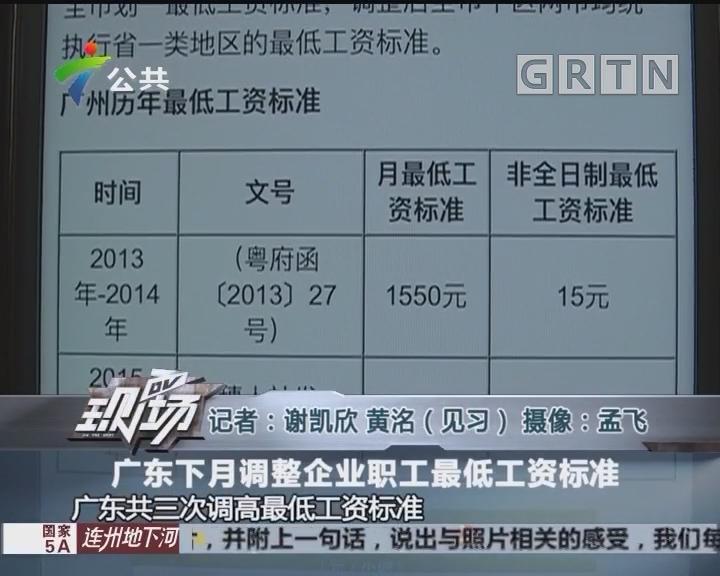 广东下月调整企业职工最低工资标准