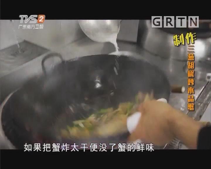 制作三葱胡椒炒水晶蟹