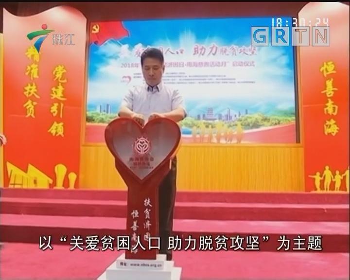 广东各地举行扶贫济困捐赠活动