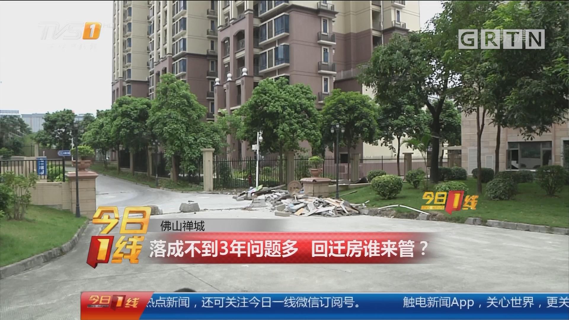 佛山禅城:落成不到3年问题多 回迁房谁来管?