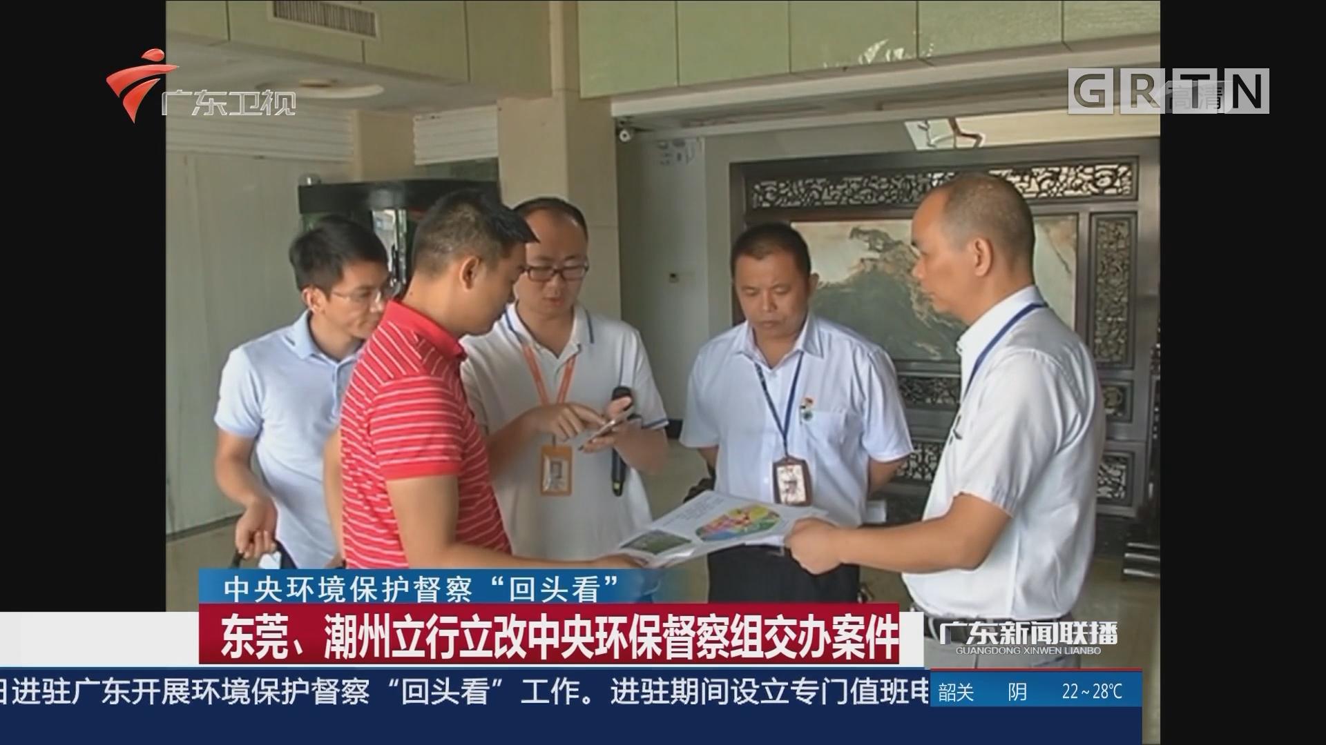 东莞、潮州立行立改中央环保督察组交办案件