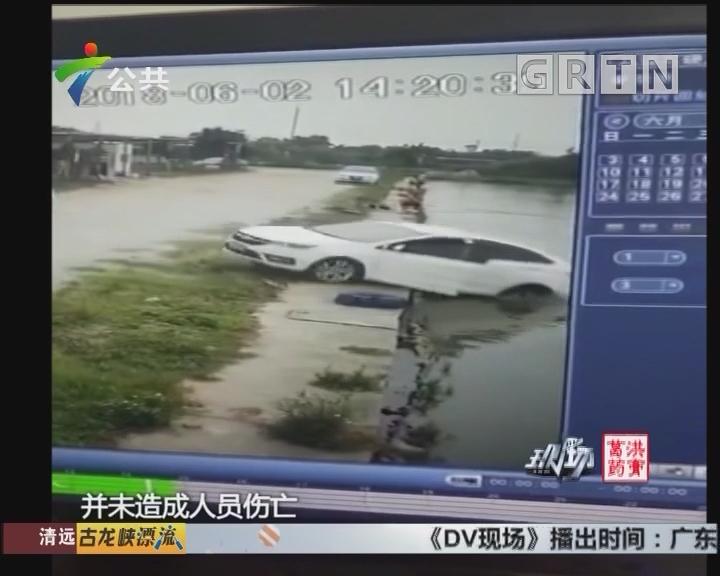 东莞:男子下车忘熄火 小车倒进鱼塘