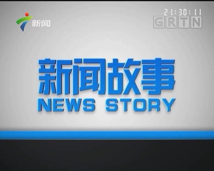 [2018-06-27]新闻故事:案发现场的第三人