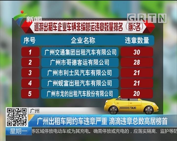 广州:广州出租车网约车违章严重 滴滴违章总数高居榜首