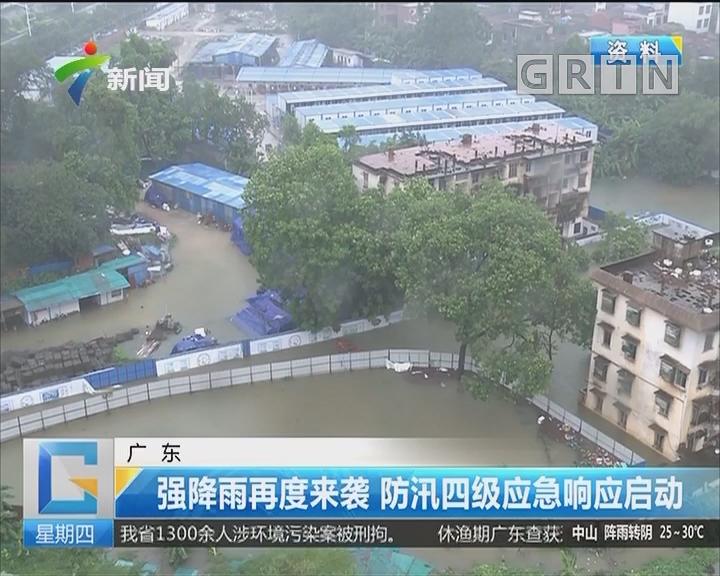 广东:强降雨再度来袭 防汛四级应急响应启动