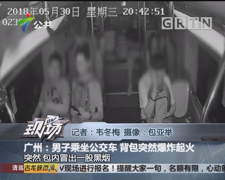 广州:男子乘坐公交车 背包突然爆炸起火