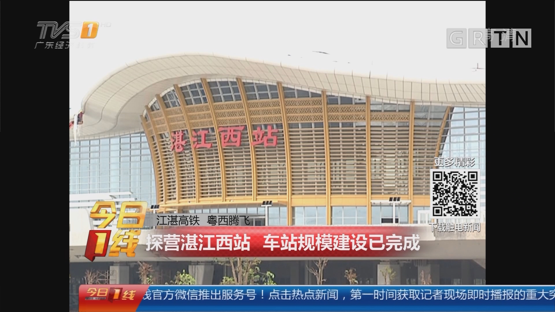 江湛高铁 粤西腾飞:探营湛江西站 车站规模建设已完成