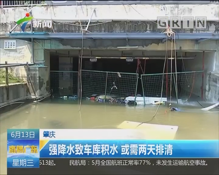 肇庆:强降水致水库积水 或需两天排清