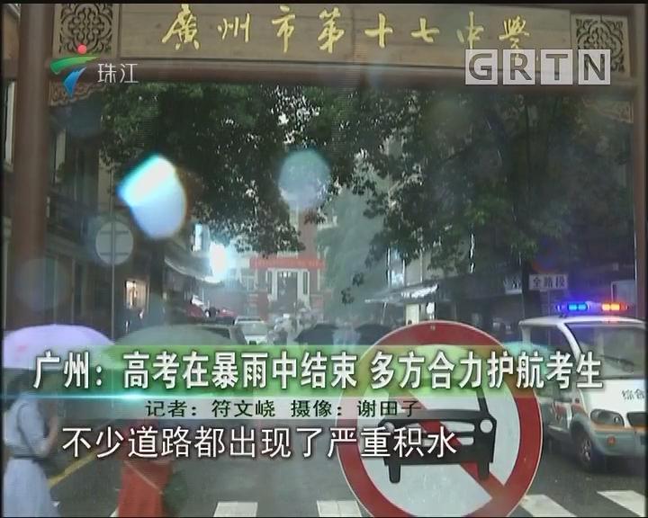 广州:高考在暴雨中结束 多方合力护航考生