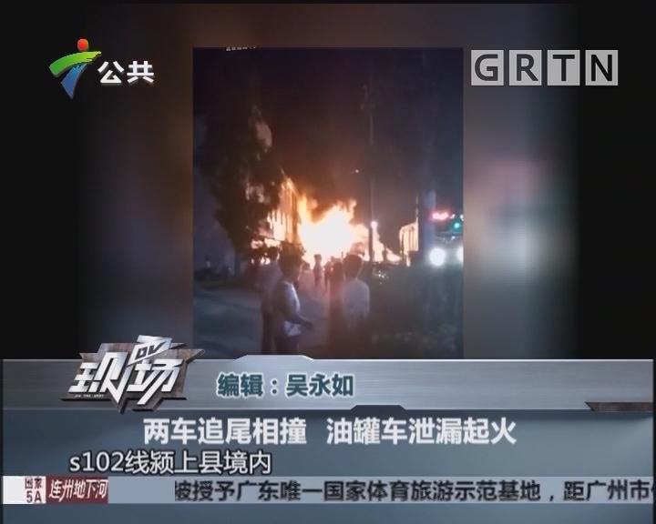 两车追尾相撞 油罐车泄漏起火
