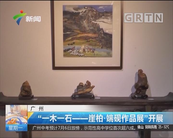 """广州:""""一木一石——崖柏·端砚作品展""""开展"""