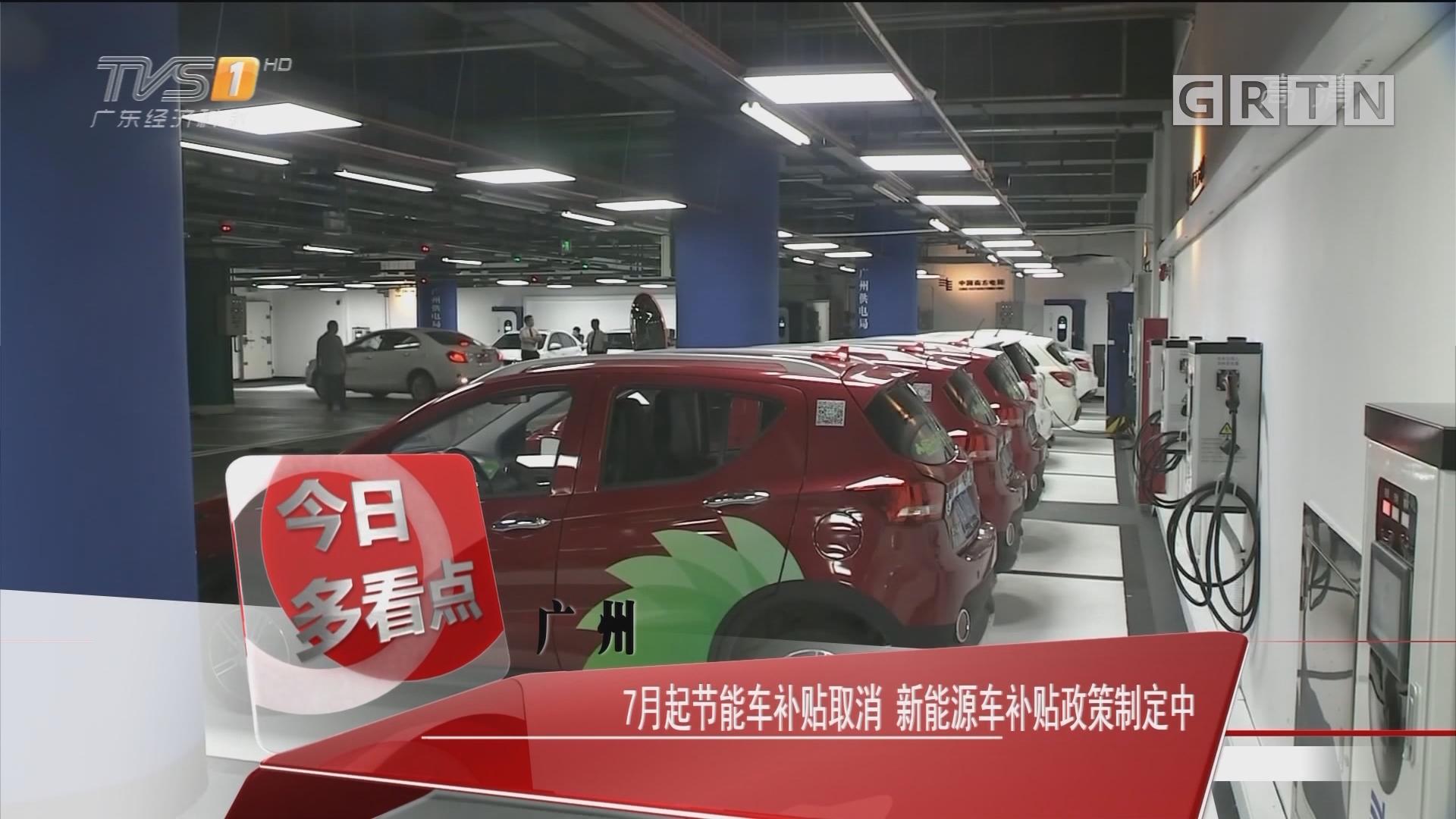 广州:7月起节能车补贴取消 新能源车补贴政策制定中
