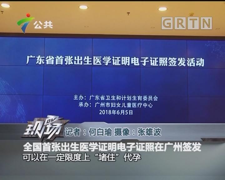全国首张出生医学证明电子证照在广州签发