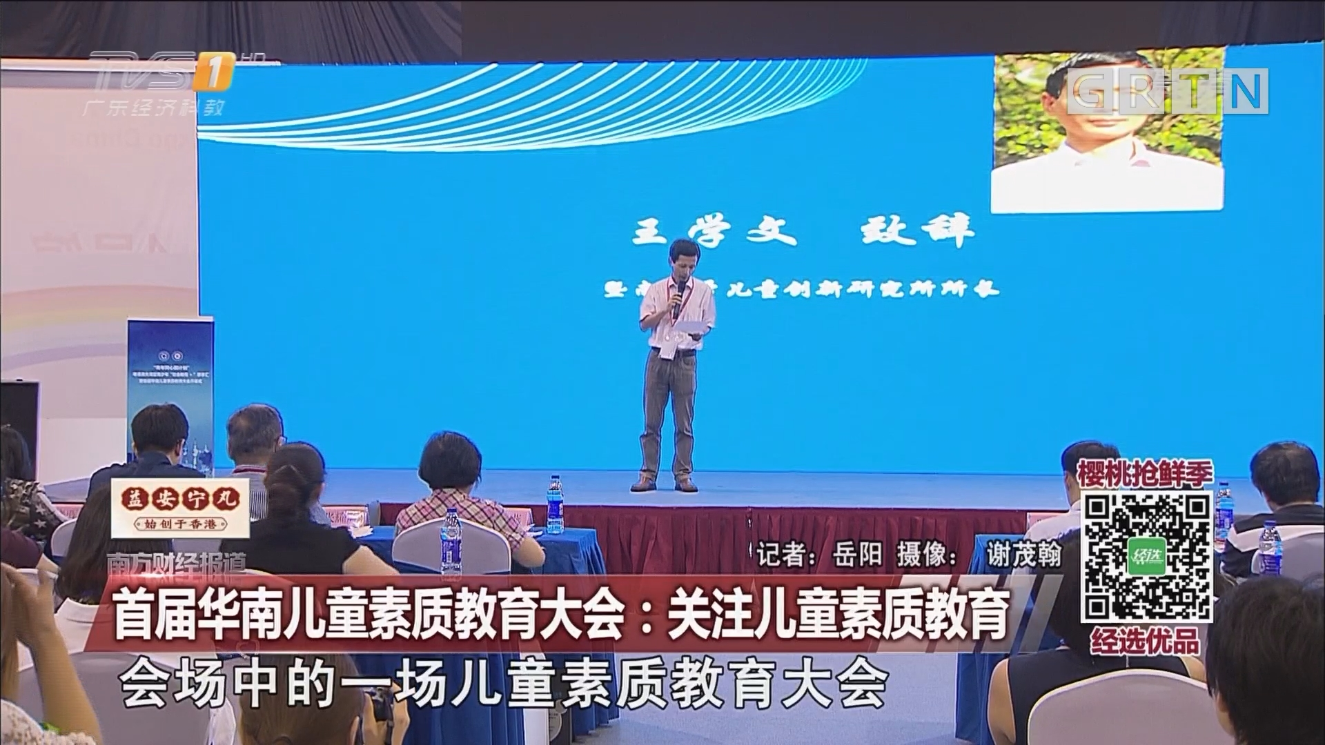 首届华南儿童素质教育大会:关注儿童素质教育