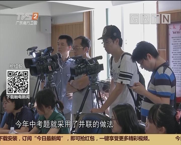 广州:中考试题评析 注重学科素养 反映新时代新生活