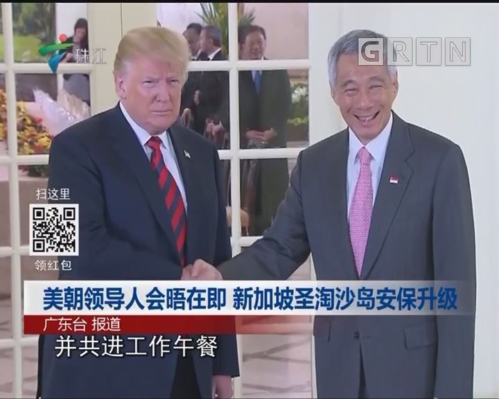 美朝领导人会晤在即 新加坡圣淘沙岛安保升级