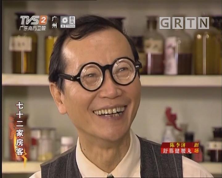 [2018-06-05]七十二家房客:中字花(下)