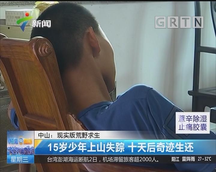 中山:现实版荒野求生 15岁少年上山失踪 十天后奇迹生还