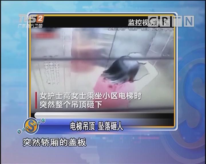 电梯吊顶 坠落砸人