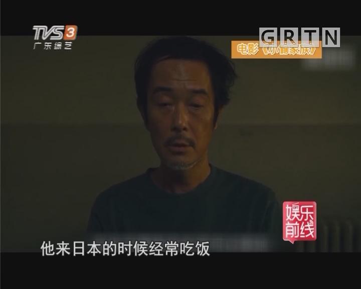 电影《小偷家族》 上海点映火爆 是枝裕和盼与中国导演交流