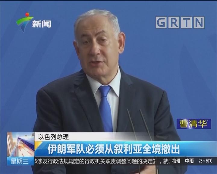 以色列总理:伊朗军队必须从叙利亚全境撤出
