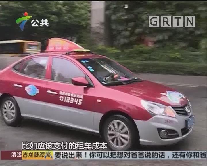 """广州200台的士试点取消""""份子钱""""实时清分运营收入"""
