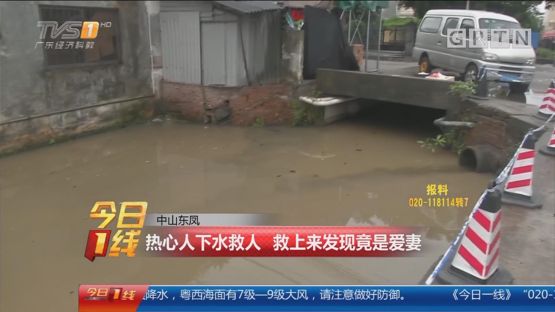 中山东凤:热心人下水救人 救上来发现竟是爱妻