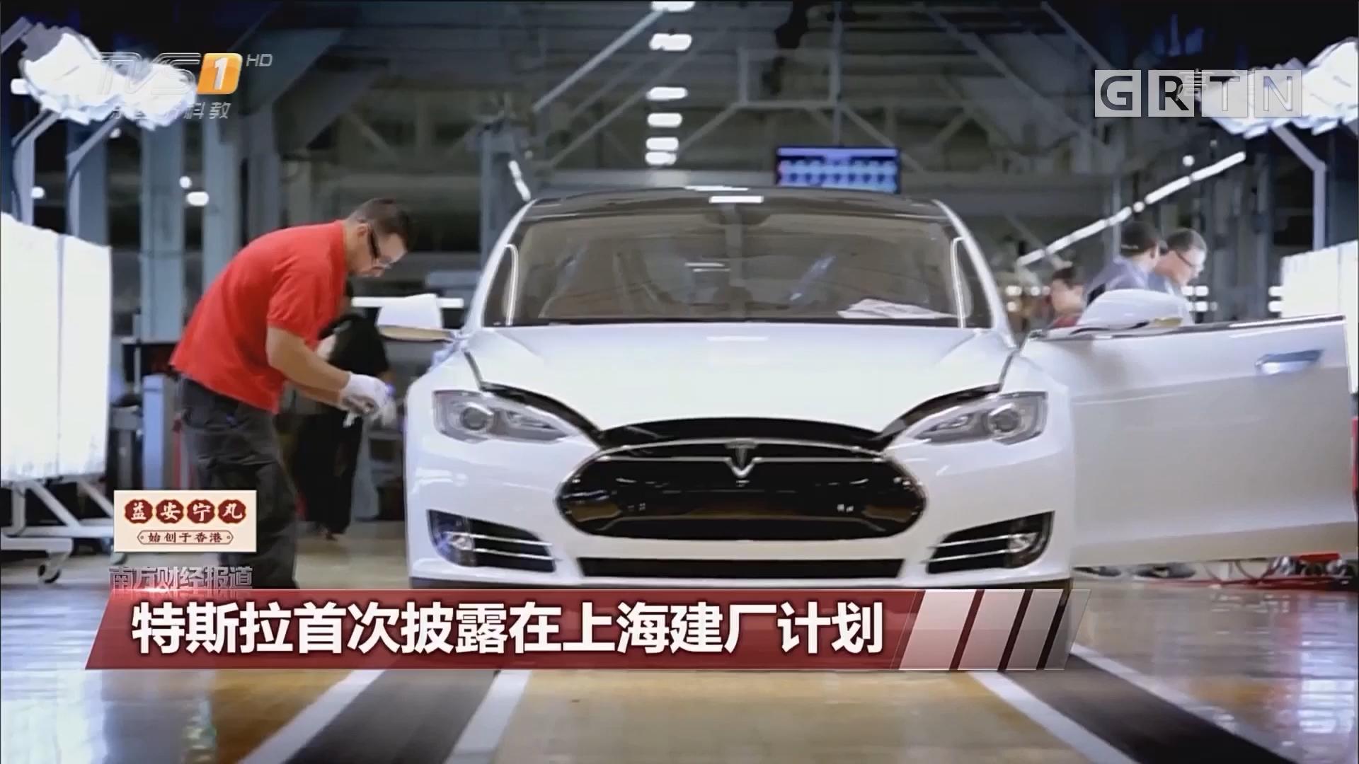 特斯拉首次披露在上海建厂计划