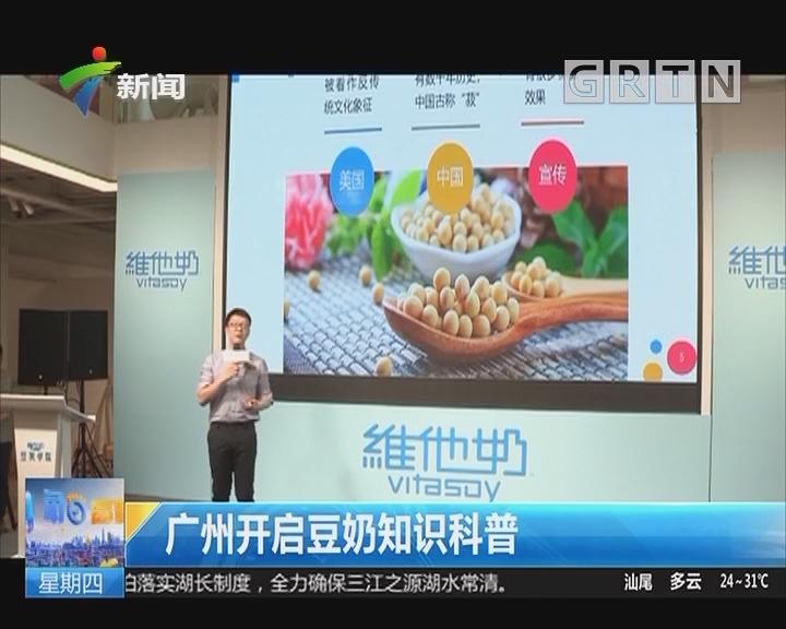 广州开启豆奶知识科普