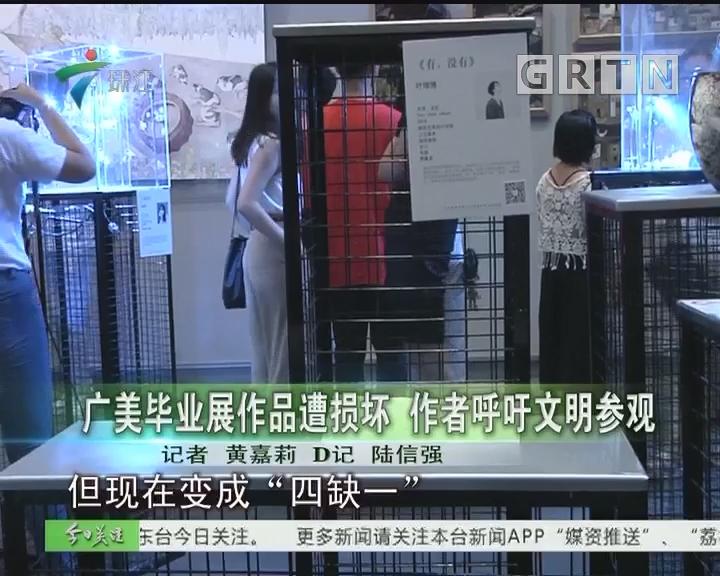 广美毕业展作品遭损坏 作者呼吁文明参观