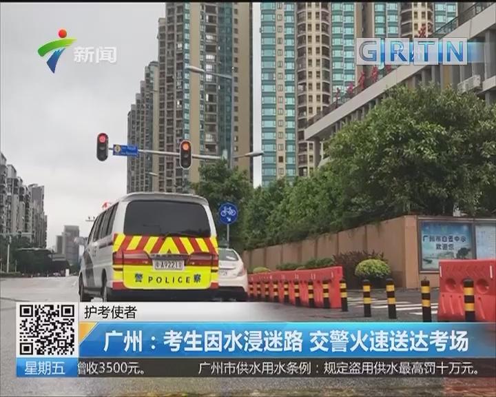 护考使者 新会:出动特警装甲车护送高考考生到考场