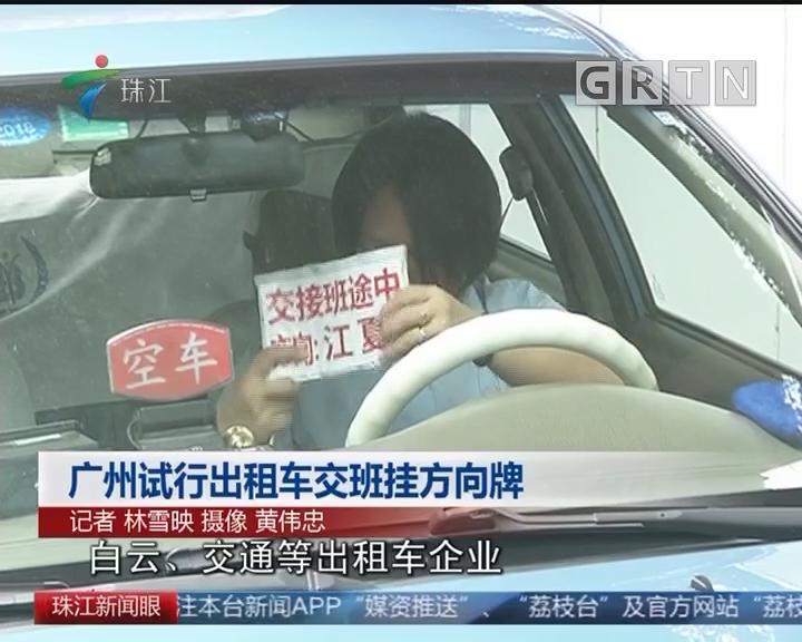 广州试行出租车交班挂方向牌
